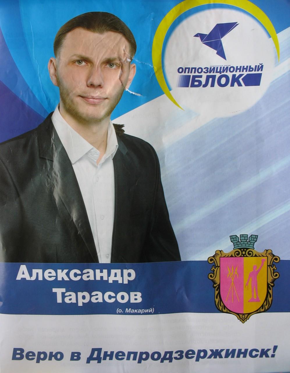 отец Макарий (Тарасов) и ОППОблок